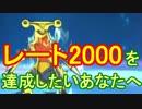 【ポケモンSM】レート2000を達成したいあなたへ