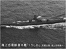 【日本潜水艦史】第16回:海上自衛隊潜水艦通史
