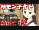 【実況】古き良き初代サモンナイト【part.13】