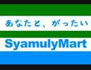 SyamulyMart.mp0