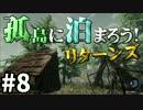 【The Forest】孤島に泊まろう!リターンズ #8【2人実況】