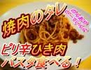 焼肉のたれピリ辛ひき肉パスタ食べる!【のんあや】