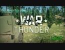 【WarThunder】擬人化娘達のWarThunderパート2【ゆっくり実況プレイ】