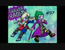 SHIRAHAN・ひかるっぴのダラダラジオ#97