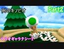 【二人実況】宇宙戦艦MARIO Part2【マリオギャラクシー2】