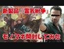 【開封大好き】霊気紛争・モノマネ開封【MTG】