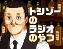 トシゾーのラジオのやつ #24(2017/1/20)