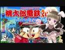 【桃鉄2017】ゆっくりVS月読アイ「新年あけおめ3年決戦編」その3