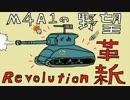 【WoT】M4A1の野望 革新 その5【M4A1 Revalorise】