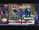 【ゆっくり解説】 1年戦争モビルスーツ解説part8 【機動戦士ガンダム】