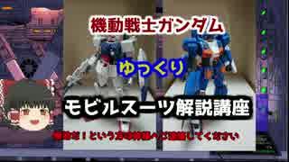 【機動戦士ガンダム】 陸戦型ガンダム 解説【ゆっくり解説】part8
