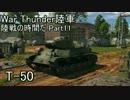 【War Thunder陸軍】陸戦の時間だ Part11【ソ連軍・ゆっくり実況】