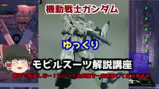 【機動戦士ガンダム】 Ez-8&BD 陸戦型ジム 解説【ゆっくり解説】part10