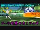 【ポケモンSM】神剣と蒼ギガを従え2000の先へ!Part9(終)【最終2053】