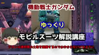 【機動戦士ガンダム】 ザクマリンタイプ 解説【ゆっくり解説】part11