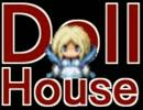 【Doll House】15cmの「少女」は人間になりたい。【5体目】
