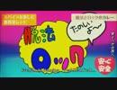 性交ロック(虹色侍Mix.)