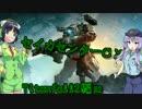 【Titanfall2】セイカセンターCX part3【VOICEROID実況】