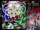 【実況】雑なオッサンが弾幕修行【風神録編】 Part5~hard完結~
