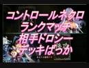 【シャドバ実況】 コントロールネクロで ドロシー狩り!!