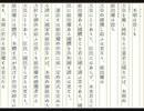倉山滿氏が憲法論と憲法改正論及び自主憲法制定論との賣國性