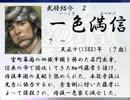 明智光秀奮闘記 【蒼天録 実況】 第参回