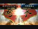 【三国志大戦4】回復舞vs天啓赤壁