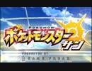 ポケモンの振りしてサンムーン実況プレイ Part1