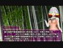 SCP-518-JP - 我果てど 國を守らん 秋の竹