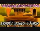"""""""ゆびをふる""""だけでクリアするポケットモンスターブラック Part25【実況】"""