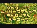 【精神年齢4歳児が】【ハイパーゴアムササビスティック【歌った】 thumbnail