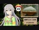 【モバマス】星輝子とキノコの話49 ツリガネタケ
