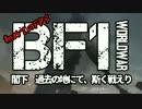 総統閣下の「BF1」PV OPムービー