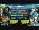 "【Fate/Grand Order】 ""山の翁""ピックアップ_170121-23:32"