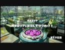 【Splatoon】スピナーでガチマッチ【バレデコ】