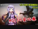 【BF1】ボイロ娘の塹壕戦闘記 part9【VOICEROID実況】