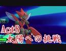 【ポケモンSM】己に打ち克つシングルレートAct8【太陽への挑戦】