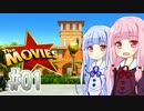【The Movies】コトノハフィルム・イン・ハリウッド #01【VOICEROID実況】