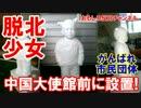 【韓国に脱北少女像】 中国大使館の目の前!ふれるな危険!