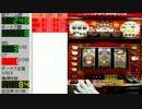 アステカ 2525ゲーム実践 Part02