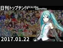 日刊トップテン!VOCALOID&something【日刊ぼかさん2017.01.22】
