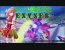 【ゆっくり実況】ゆっくり逃げ回るEXVSFB【PS3】 part55後編 thumbnail