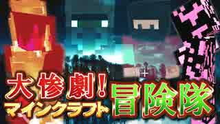 【実況】大惨劇!マインクラフト冒険隊 Part10【Minecraft】