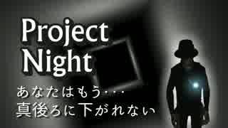 【実況】steamストアから消えたゲーム探訪記【Project Night】