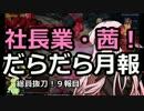 社長業・茜!だらだら月報09【かんぱに☆ガールズ】