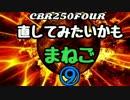 CBR250FOUR 直してみたいかも⑨