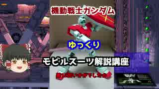 【機動戦士ガンダム】 ジム 解説【ゆっくり解説】part12