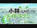 【バンブラP】小林さんちのメイドラゴン OP「青空のラプソディ」