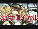 【シャドバ】幼女カードのみ使用可能!ロリ兵士デッキ!(ロイヤル編)