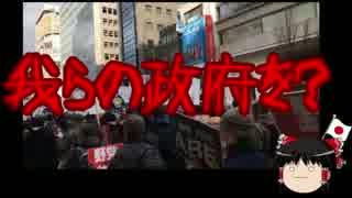 【ゆっくり保守】パヨデモ参加者「アベハヤメロ」コールは迫力がある。